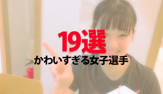 卓球女子 かわいい日本選手19選【画像あり】