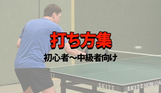 卓球初心者必見!打ち方集【コツあり】
