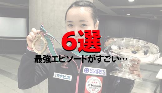 伊藤美誠「最強・強い」と言われる6つの理由