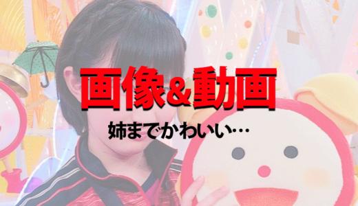 早田ひなと姉がかわいい【画像・動画あり】