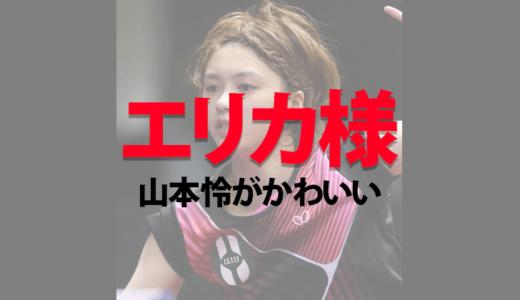 卓球女子 山本怜選手がかわいい【画像あり】