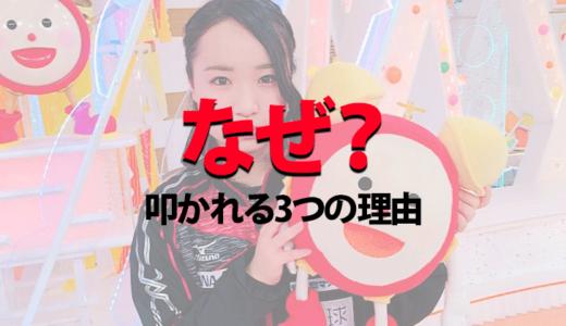 卓球女子 伊藤美誠「ブスすぎ・顔でかい」叩かれる3つの理由