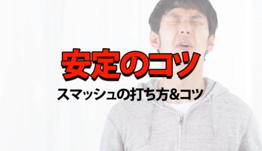 卓球スマッシュの打ち方・コツまとめ【入らない方必見】