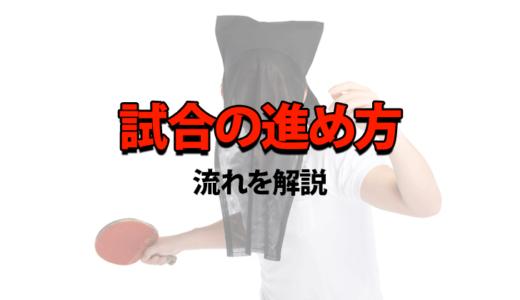 卓球初心者向け 試合の進め方まとめ【大会のルール&マナー】