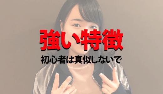 伊藤美誠 強さの特徴「卓球の常識を覆すプレイスタイル」
