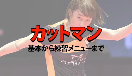 卓球カットマン初心者必見!やり方から練習法まで【動画あり】