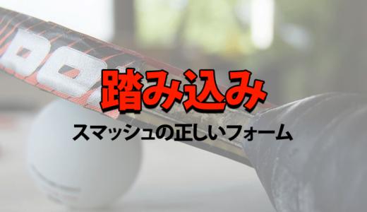卓球のスマッシュ 基本フォーム【足の踏み込みが大事】