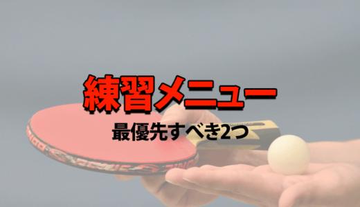 卓球初心者おすすめ!サーブ練習【最優先すべき2種類の基本サーブ】