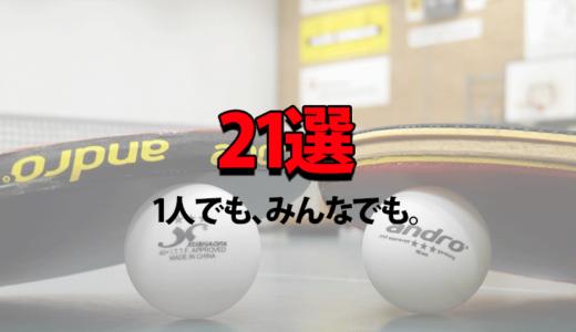 卓球初心者におすすめ!遊び21選【練習にもなる】
