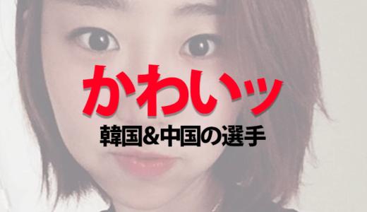 卓球女子 韓国&中国のかわいい選手7選【画像つき】