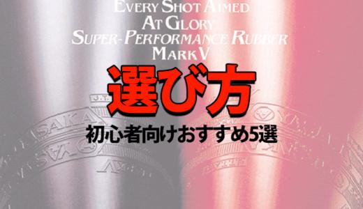 卓球初心者 ラバーの選び方【おすすめ5選】