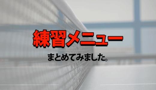 卓球の練習メニュー集【中学から始めた人向け&脱初心者向け】