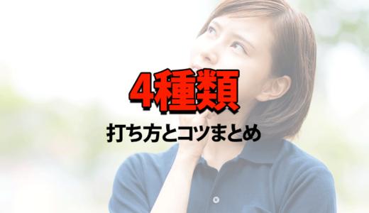 卓球のスマッシュの種類まとめ【4種類】