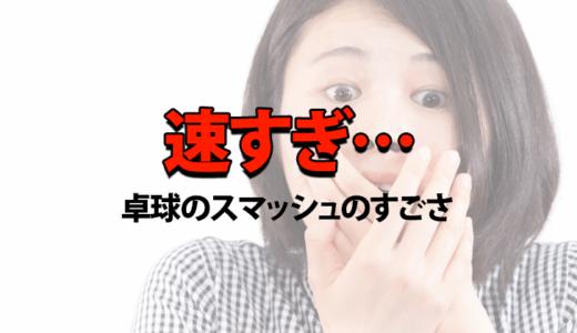 卓球のスマッシュの最高速度は?【スピードは東海道新幹線と同等】