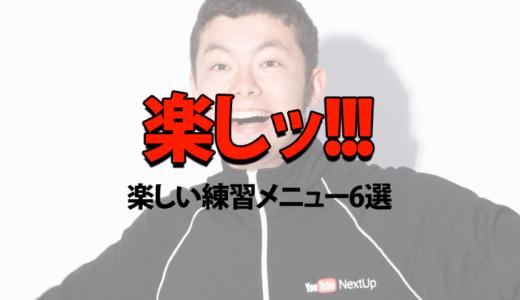 楽しい卓球の練習メニュー6選【動画あり】