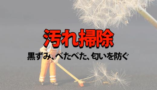 卓球ラケット グリップ汚れ掃除法【黒ずみ・ベタベタ・匂い】