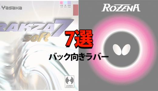 卓球 バック向きラバー7選【安定・回転・守備重視】