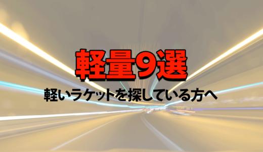 卓球ラケット 軽いし弾む【おすすめ9選】