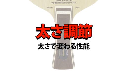 卓球ラケット グリップ細い…太い…【簡単加工で調節する方法】