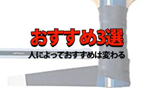 卓球ラケットのグリップテープおすすめ3選【巻き方・巻く意味】