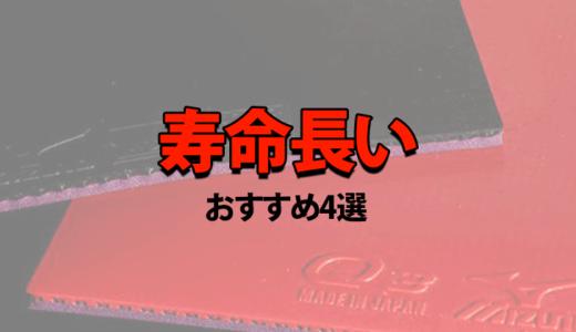 卓球ラバー 寿命の長いおすすめ4選【テンション系・高弾性】