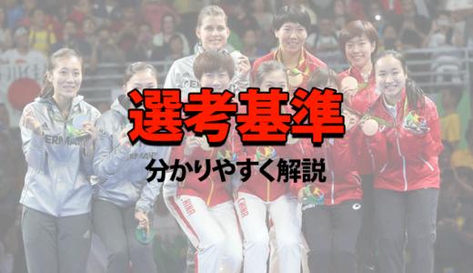 卓球 オリンピック出場の選考基準【分かりやすく解説】