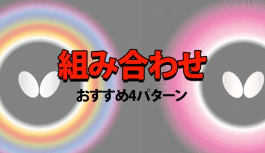 卓球ラバー おすすめの組み合わせ4パターン【戦術別】