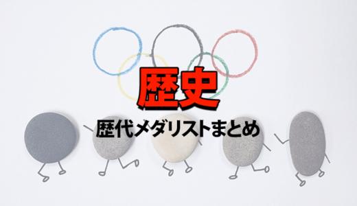 卓球オリンピックの歴史【メダル獲得者まとめ】