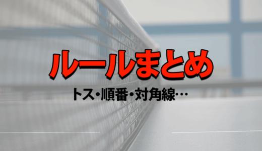 卓球 サーブのルール解説【対角線・トス・順番・ダブルス・シングルス】