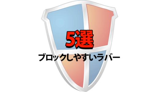 卓球 ブロックしやすいラバー5選【レビューあり】