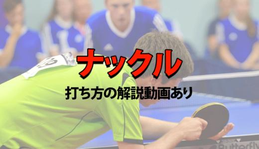 卓球 ナックルサーブの打ち方【動画あり】
