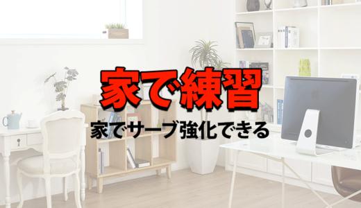 卓球サーブ練習方法【家でサーブ強化】