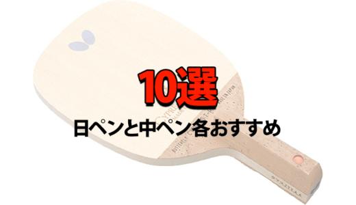 卓球おすすめペンホルダー10選【中ペン・日ペン】