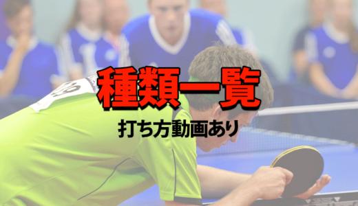 卓球サーブの種類一覧【各打ち方動画付き】