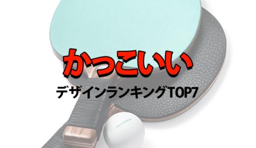 卓球ラケット かっこいいデザインランキングTOP7
