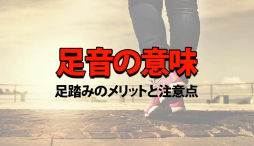 卓球 サーブ時の足音の意味【なぜ足踏みするのか】