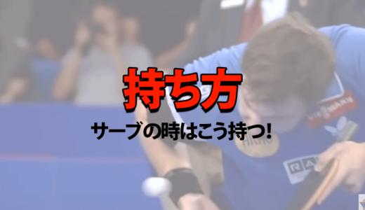 卓球 サーブ時のラケットの持ち方【持ち方のルール・考え方】