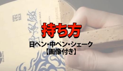 卓球ラケットの持ち方【日ペン、中ペン、シェークの違い】