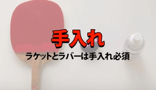 卓球ラケット・ラバーの手入れ方法【おすすめ用品】
