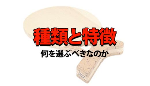 卓球ラケットの種類と特徴【長所・短所・適した戦型】