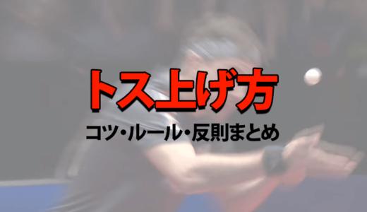 卓球サーブ トスの上げ方【コツ・ルール・反則】