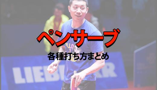 卓球ペンサーブの打ち方集【横回転・アップダウン・YG…最強は〇〇】