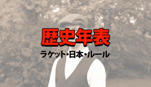 卓球の歴史年表まとめ【ラケット・日本・ルール】
