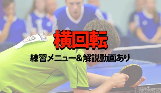 卓球 横回転サーブの打ち方【練習メニュー&動画あり】
