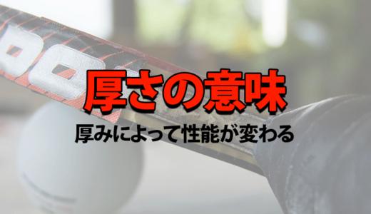 卓球ラケット 厚さによる性能の違い【薄い~厚い】