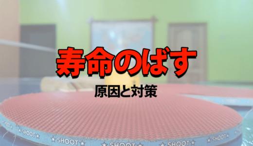 卓球ラケットの寿命を延ばす【原因別の対処法】