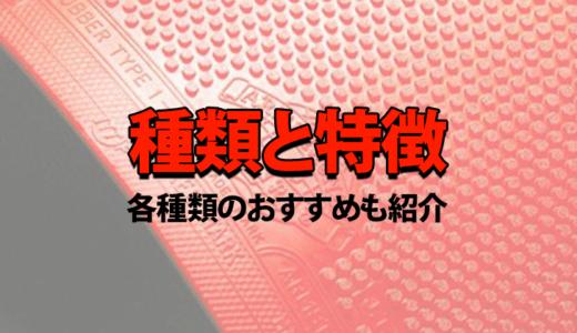 卓球ラバー種類一覧【特徴とおすすめ】