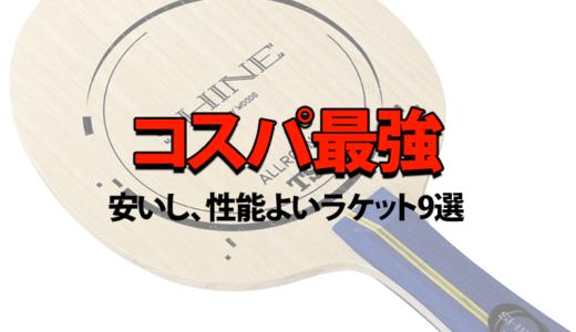 卓球ラケット コスパ的おすすめ9選【安いし高性能】