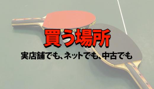 卓球ラケット 売ってる場所・方法【中古で購入する方法もある】
