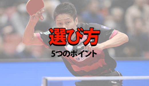卓球ラケットの選び方5つのポイント【ペンホルダー編】
